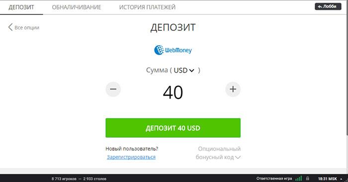 Патипокер депозит webmoney