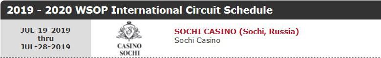 WSOP Circuit Сочи 2019 расписание